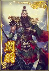 Guan Yu 2 (DWB)