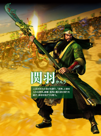 File:Guan Yu (PSROTK).png
