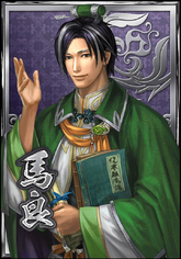 Ma Liang (DWB)