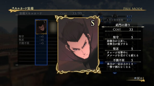 File:Skill Card 10 (AWL DLC).jpg