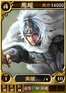 File:Ma Chao Card (ROTK12TB).jpg