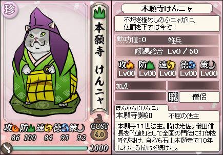 File:Kennyo-nobunyagayabou.jpeg