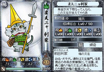 File:Toshiie-nobunyagayabou.jpeg