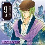 Murasame-countdown-haruka6