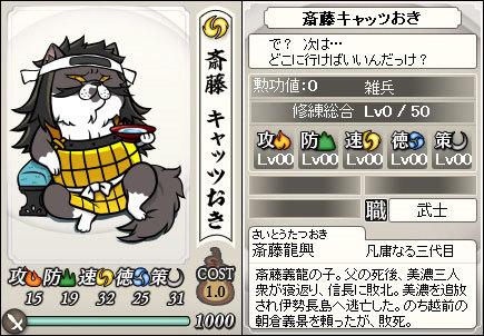 File:Tatsuoki-nobunyagayabou.jpeg