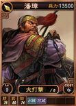 Panzhong-online-rotk12