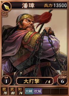 File:Panzhong-online-rotk12.jpg