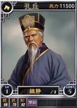 Kongqiu-online-rotk12pk