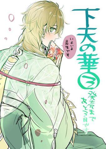 File:Ieyasu-getenhanacomic-countdown.jpg