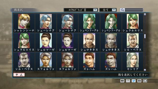File:Portrait Set 207 (ROTKT DLC).jpg