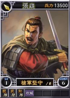 File:Zhangni-online-rotk12.jpg