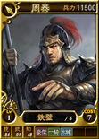 Zhoutai-online-rotk12