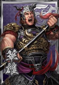 Hua Xiong (DWB)