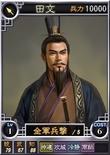 Tianwen-online-rotk12pk