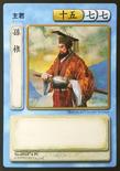 Sun Quan 2 (ROTK TCG)