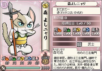 File:Yoshinari-nobunyagayabou.jpg