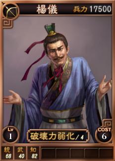 File:Yangyi-online-rotk12.jpg