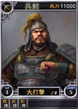 Wuyi-online-rotk12