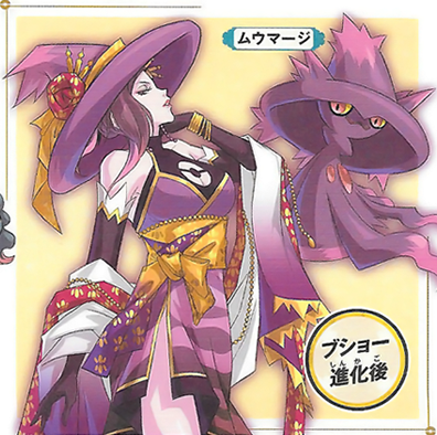 File:Pokemon Conquest - No 2.png