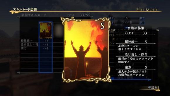 File:Skill Card 48 (AWL DLC).jpg