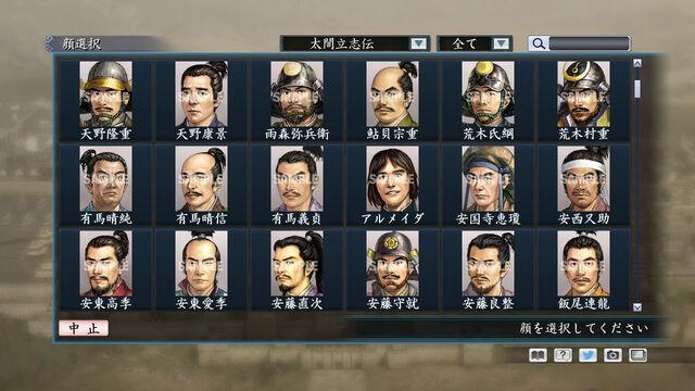 File:Portrait Set 104 (ROTKT DLC).jpg