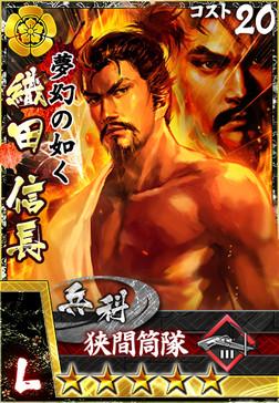 File:Nobunaga-mobanobu.jpg