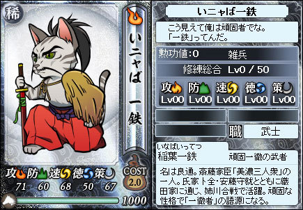 File:Ittetsu Inaba (SC).jpeg