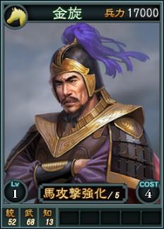 File:Jinxuan-online-rotk12.jpg