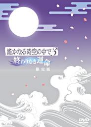 File:Haruka3-owarinaki-limiteddvd.jpg