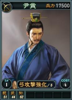 File:Yinshang-online-rotk12.jpg