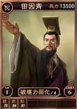 Tianyinqi-online-rotk12pk