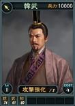 Hanwu-online-rotk12pk