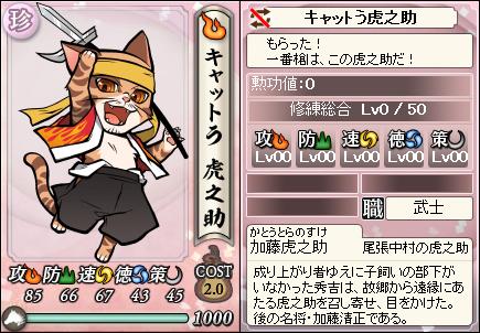 File:Kiyomasa2-nobunyagayabou.png