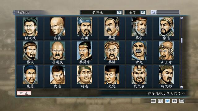 File:Portrait Set 63 (ROTKT DLC).jpg