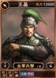 Wangji-online-rotk12pk