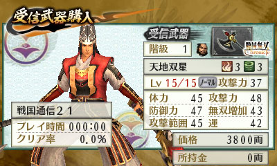 File:Swchr2nd-weeklysengoku-21weapon.jpg