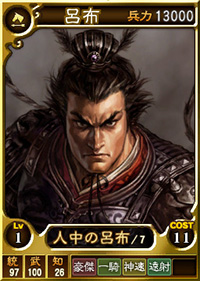 File:Lu Bu Card (ROTK12TB).jpg
