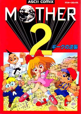 File:Mother 2 Manga.jpg