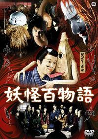 Yokai monsters 100 monsters