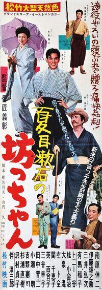 Botchan (1958) 2