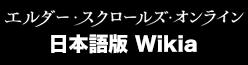 エルダー・スクロールズ・オンライン Wikia