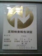 Japanese Elevator Inspection Card