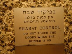 8-20 Jerusalem Shabat