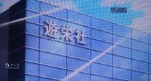 Shueisha anime