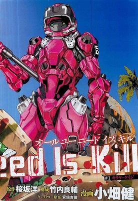 File:All You Need Is Kill.jpg