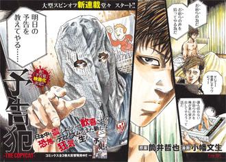 File:Yokokuhan - The Copycat.jpg