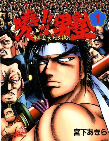 File:Akatsuki!! Otokojuku.jpg