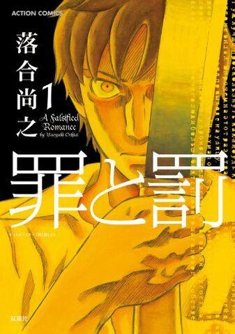 File:Tsumi to Batsu.jpg