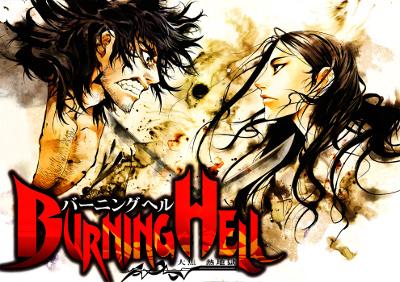 File:Burning Hell.jpg