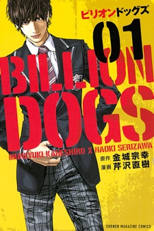 File:Billion Dogs.jpg